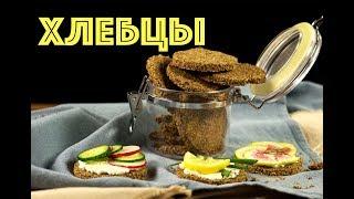 Хлебцы! Полезный бездрожжевой хлеб   Рецепт дня