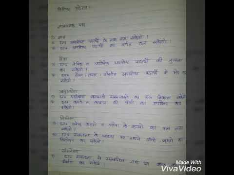 Lesson plan class 6 science in hindi