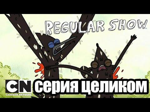 Обычный мультик | Никаких пранков (серия целиком) | Cartoon Network