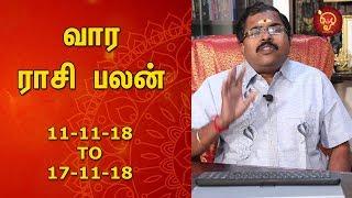 Vaara Rasi Palan 11 11 2018 To 17 11 2018  Weekly Astrosign Predictions  Murugu Balamurugan