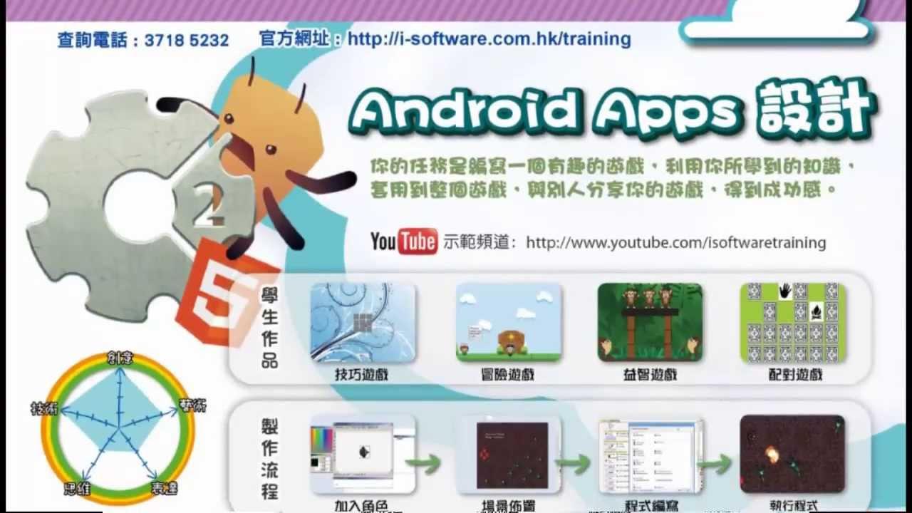遊戲製作課程 - Android Apps 設計 - YouTube