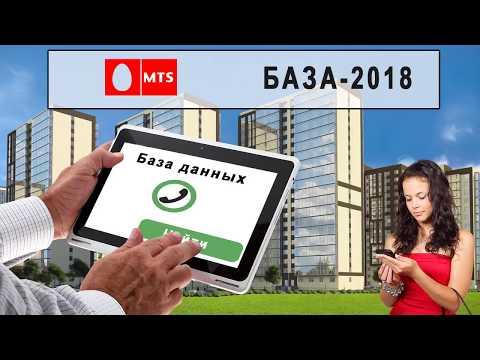 База абонентов МТС 2018