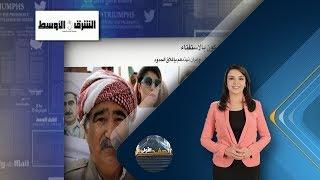 برنامج الصفحة الأولى | الأكراد يتمسكون بالاستفتاء | حلقة 2017.9.18