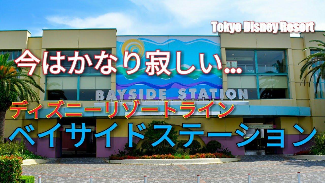 今はかなり寂しい】東京ディズニーリゾート ベイサイドステーション