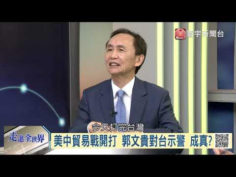 中國金融崩潰前攻台 北京有利可圖?|寰宇全視界20181013