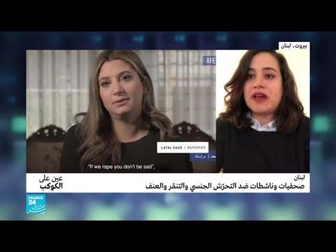 صحفيات وناشطات لبنانيات ضد التحرّش الجنسي والتنمّر والعنف  - 16:01-2020 / 1 / 15
