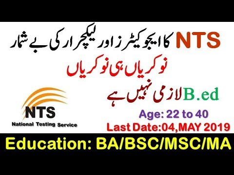 Lecturer and Teachers Jobs 2019   All Pakistan    NTS Application form Download