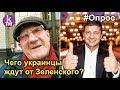 Зеленский победит? Реакция украинцев на новый рейтинг