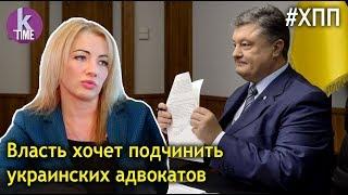 Адвокатура имени Порошенко. Елена Лёшенко о законопроекте №9055