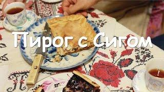 Рыбный Пирог с Сигом. Fish pie with whitefish.