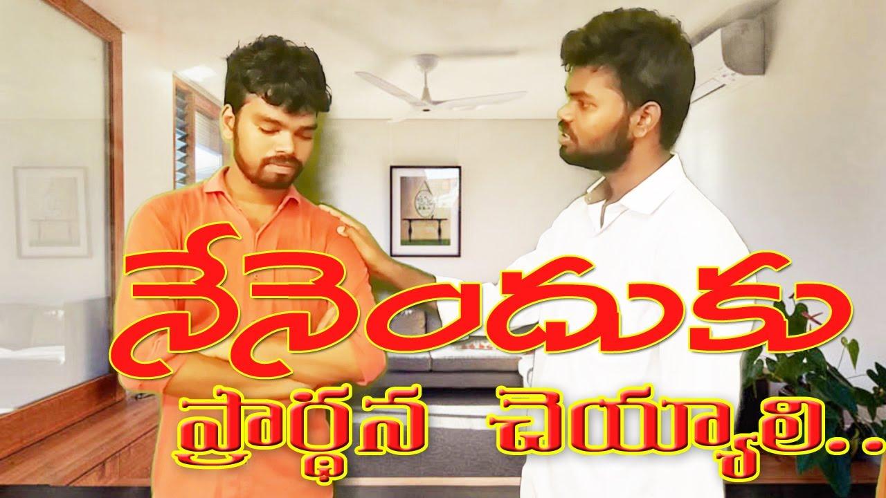 Telugu New Christian Shortfilms    Christian short film Telugu    2020