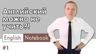 Всё!!! Английский можно не учить! ИЛИ Как правильно пользоваться тетрадью