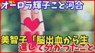 オーロラ輝子こと河合美智子「脳出血から生還して分かったこと」(週刊...