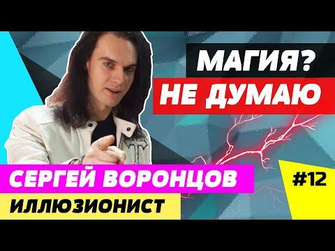 Ведущему отрубили голову   ЧОКНУТЬСЯ с Сергеем Воронцовым