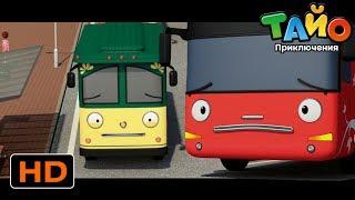 Тайо Новый Эпизод l #4 Новый туристический автобус Лолли! l мультфильм для детей l Приключения Тайо