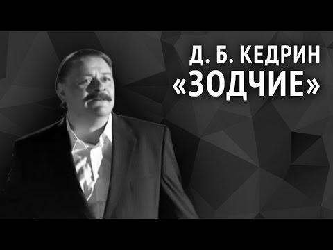Дмитрий Кедрин. Зодчие