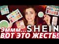 КИТАЙСКАЯ КОСМЕТИКА c SHEIN - КОШМАР? Хуже, чем косметика с Aliexpress?