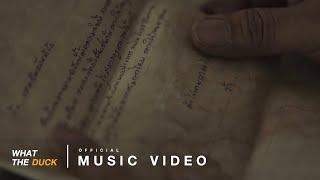 ชาติ สุชาติ - แหงน [Official MV]