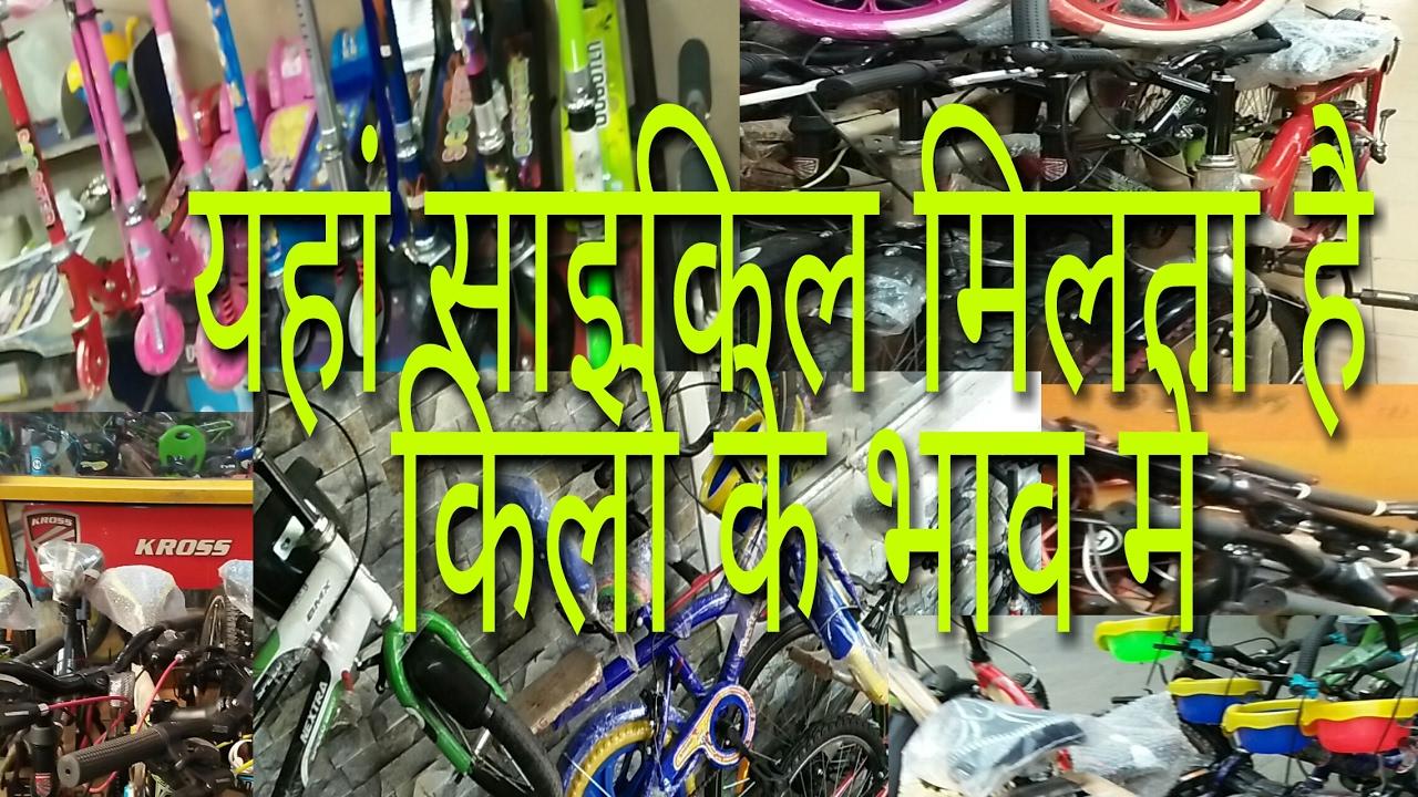 Cycle Wholesale Market Wholesale Market Of Bicycle Youtube