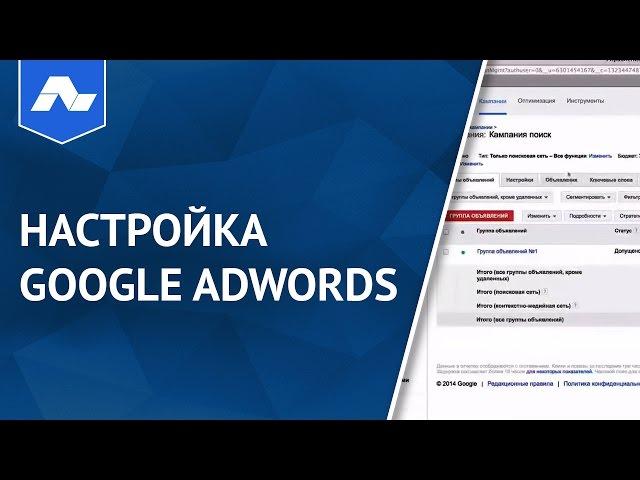 Настройка google Adwords (переносим кампанию из директа в adwords)