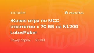 Сессия на LotosPoker 200NL по МСС стратегии 70ББ