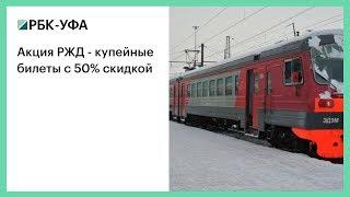 Акция РЖД - купейные билеты с 50% скидкой