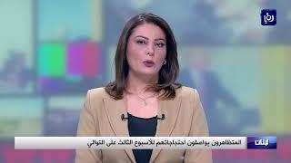 لبنان.. المتظاهرون يواصلون احتجاجاتهم للأسبوع الثالث على التوالي (4/11/2019)