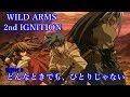 【Lyrics】WILD ARMS 2nd IGNITION/どんなときでも、ひとりじゃない