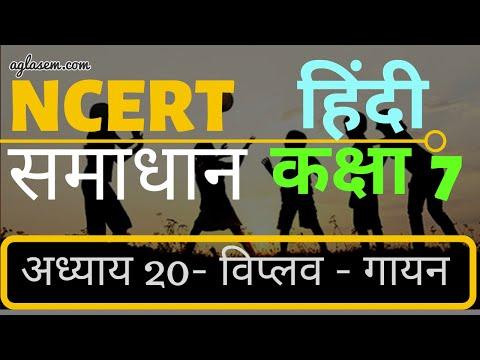 कक्षा 7 | एनसीईआरटी |  हिंदी | अध्याय 20 | विप्लव - गायन