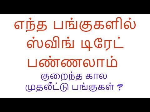 குறைந்த கால முதலீட்டு பங்குகள்  | Short Term and SWING TRADING Stocks | Tamil Share