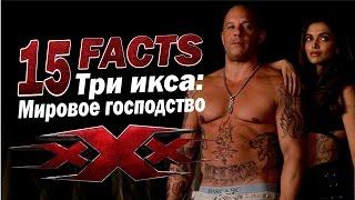 xXx | 15 фактов о фильме ТРИ ИКСА: Мировое господство | Movie Mouse