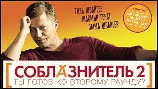СОБЛАЗНИТЕЛЬ 2  (2013) Мои Впечатления И Обзор Фильма!