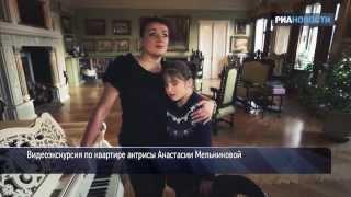 Где живут знаменитости  квартира актрисы Мельниковой