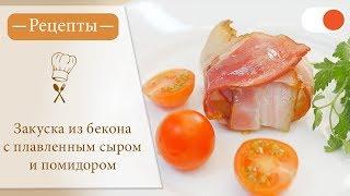 Закуска из Бекона с Плавленным Сыром и Помидором - Простые рецепты вкусных блюд