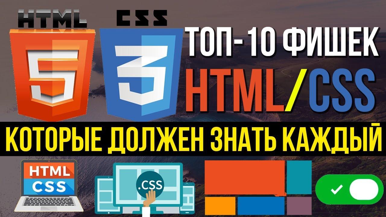 ТОП-10 фишек HTML/CSS верстки сайта КОТОРЫЕ ТЫ ОБЯЗАН ЗНАТЬ
