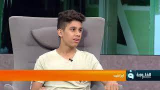 ابراهيم علي.. لاعب عراقي انضم الى نادي غلطة سراي منذ صغره #شمس_الفلوجة