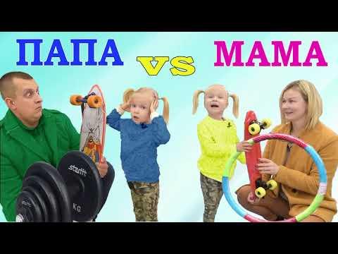 МАМА vs ПАПА в РЕАЛЬНОЙ ЖИЗНИ. Занятия Спортом