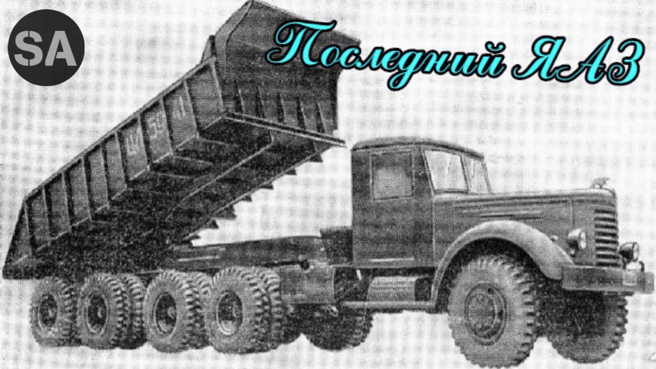 Последний выдох Ярославля. Карьерник ЯАЗ 210Т.