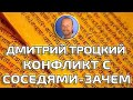 КОНФЛИКТ С СОСЕДЯМИ ДМИТРИЙ ТРОЦКИЙ ПЕРИСКОП