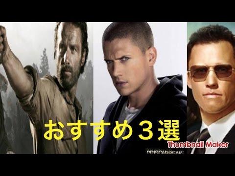 おすすめの海外ドラマ3選