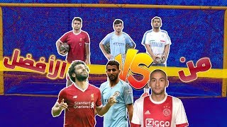 تحدي الثلاثي العربي المرعب صلاح ضد محرز ضد زياش !! ( من يستحق لقب الأفضل برأيكم ؟! )