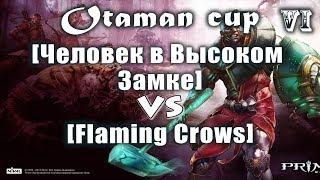 [Человек в Высоком Замке] Vs [Flaming Crows] FINAL! bo5 Otaman Cup №6 Prime World