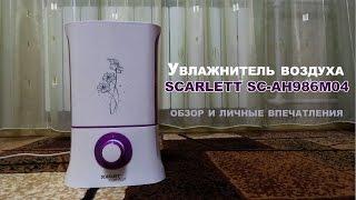 Обзор увлажнителя воздуха SCARLETT SC-AH986M04
