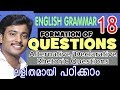Questions in Engish - #4 |Alternative, Declarative, Rhetorical Questions (in Malayalam)