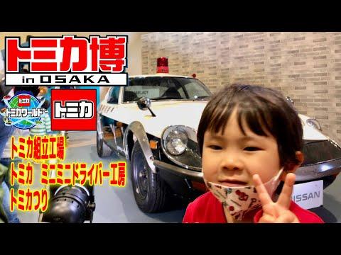 20190428トミカ博2019 in OSAKA デカパトロールカーに大興奮組立工場にミニミニドライバー工房トミカつりもしたよ