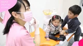 北九州市小倉南区にある、はな歯科クリニックです。当院は家族を大切に...