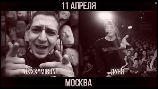 Versus Tour 2014! (Паша Техник, Oxxxymiron, Billy Milligan и многие др.)