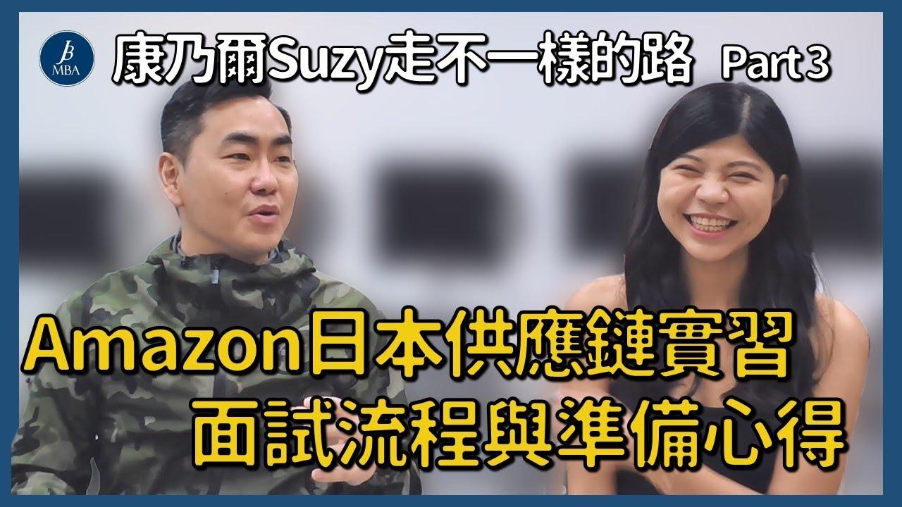 【MBA討生活】Amazon日本供應鏈實面試流程與準備 非傳統背景對MBA的體會 ft. Suzy