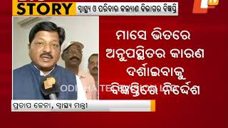 Odisha Govt Warns To Take Strict Action Against Absentee Doctors