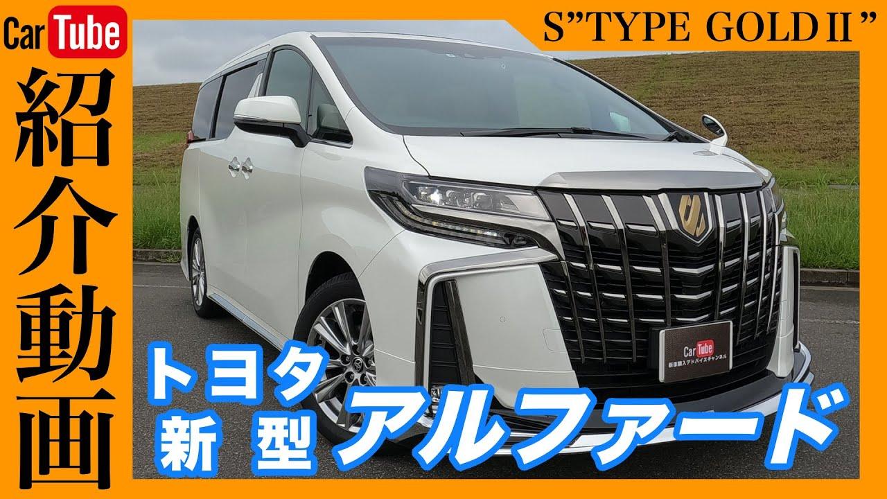 【新型アルファード】 特別仕様車 Sタイプゴールド2【2021年一部改良】